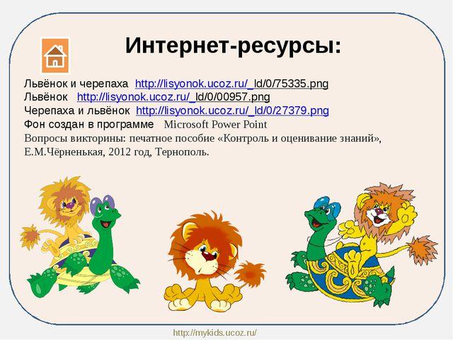 Львёнок и черепаха http://lisyonok.ucoz.ru/_ld/0/75335.png Львёнок http://lis...