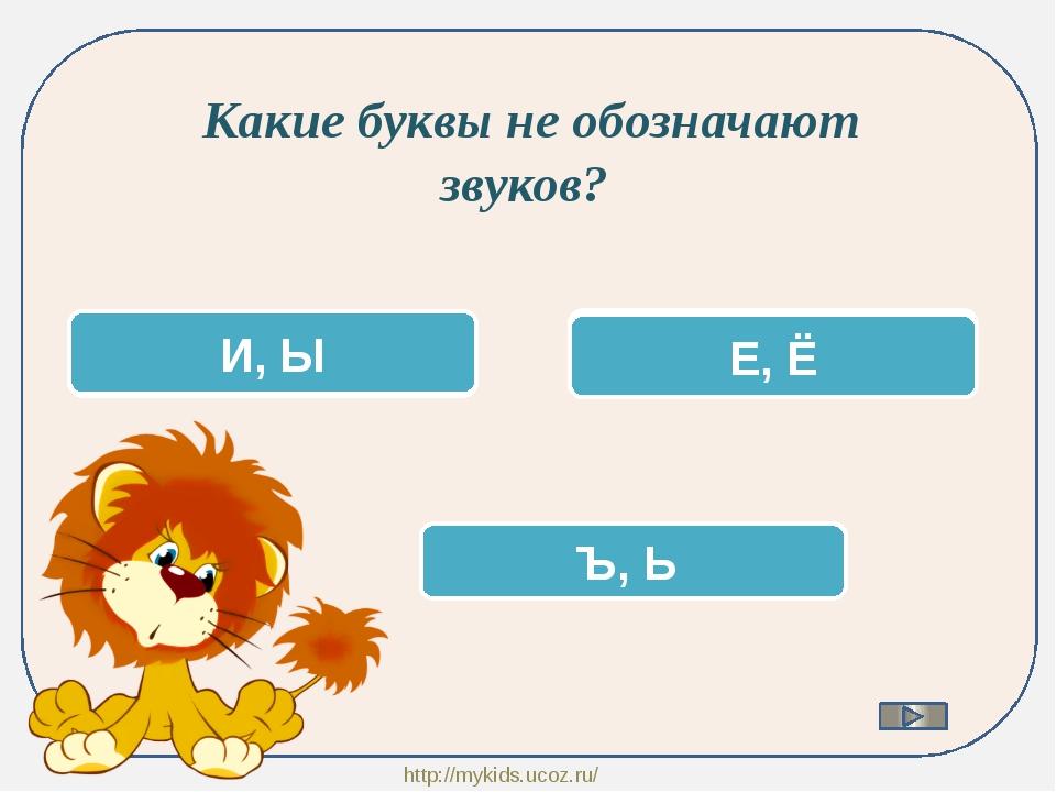 Какие буквы не обозначают звуков? ОШИБОЧКА! И, Ы Подумай! Е, Ё Отлично! Ъ, Ь...