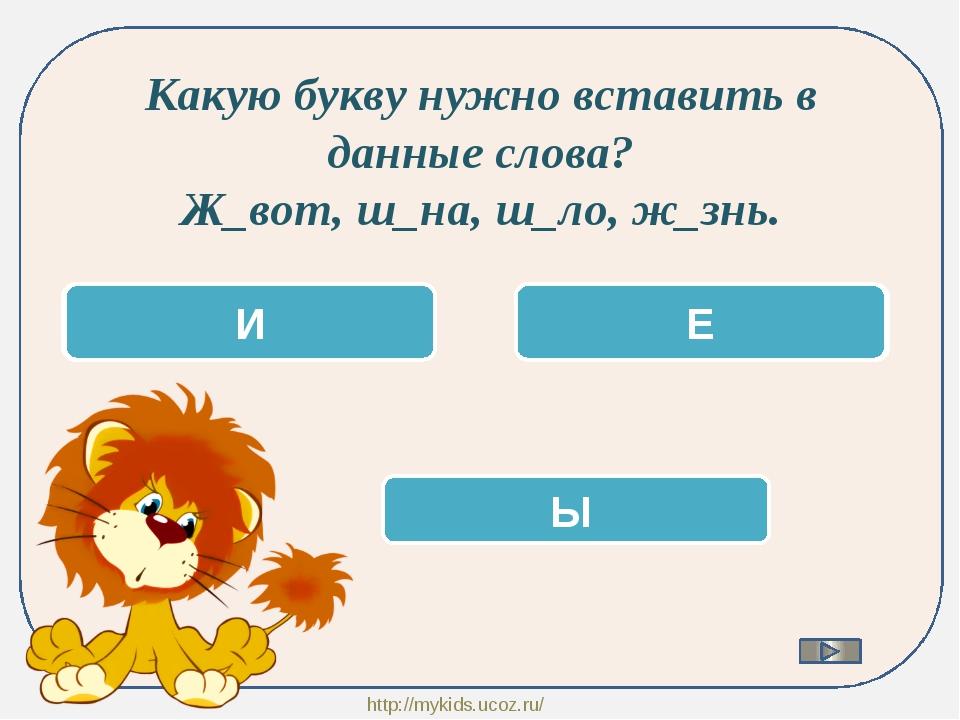 Какую букву нужно вставить в данные слова? Ж_вот, ш_на, ш_ло, ж_знь. МОЛОДЕЦ!...