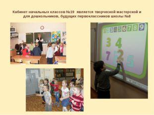 Кабинет начальных классов №19 является творческой мастерской и для дошкольник