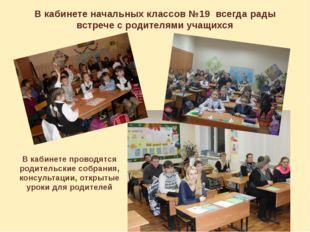 В кабинете начальных классов №19 всегда рады встрече с родителями учащихся В