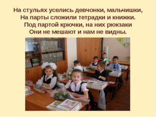На стульях уселись девчонки, мальчишки, На парты сложили тетрадки и книжки. П