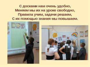 С досками нам очень удобно, Меняем мы их на уроке свободно, Правила учим, зад