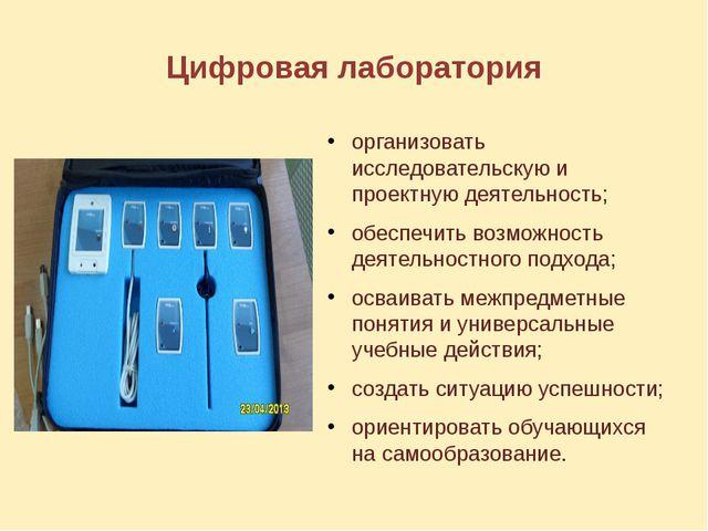 Цифровая лаборатория организовать исследовательскую и проектную деятельность;...