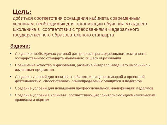 Цель: добиться соответствия оснащения кабинета современным условиям, необходи...