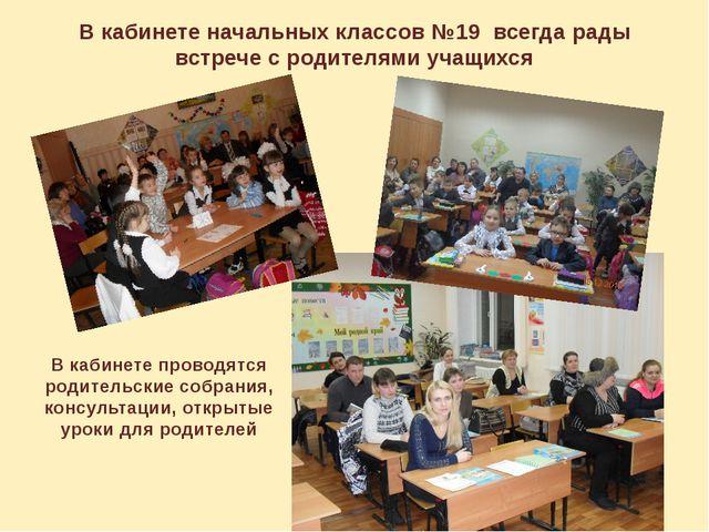 В кабинете начальных классов №19 всегда рады встрече с родителями учащихся В...