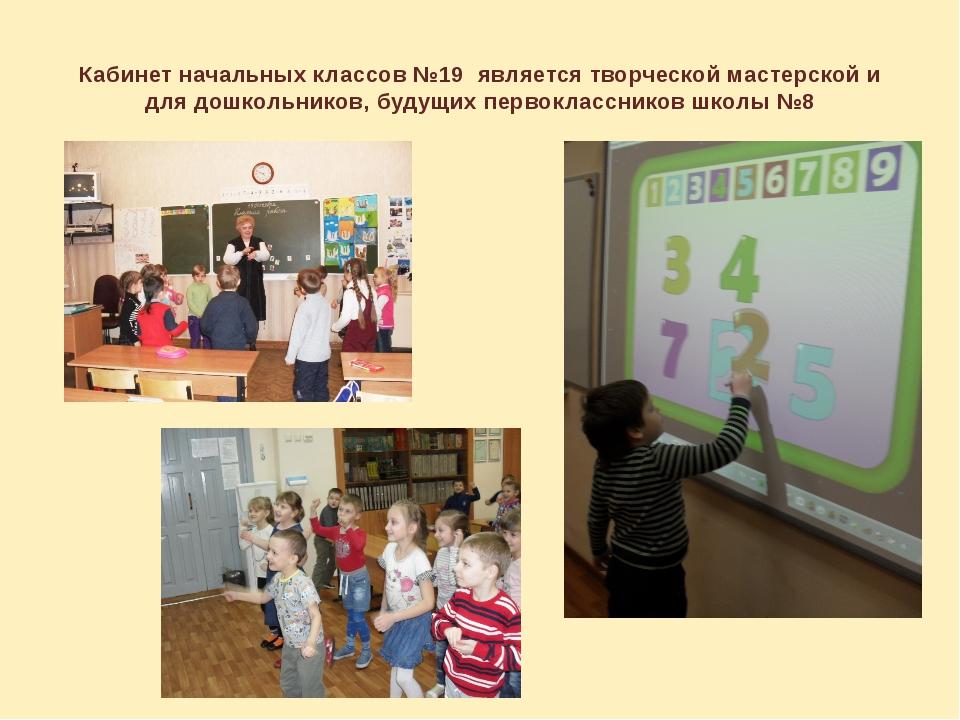 Кабинет начальных классов №19 является творческой мастерской и для дошкольник...