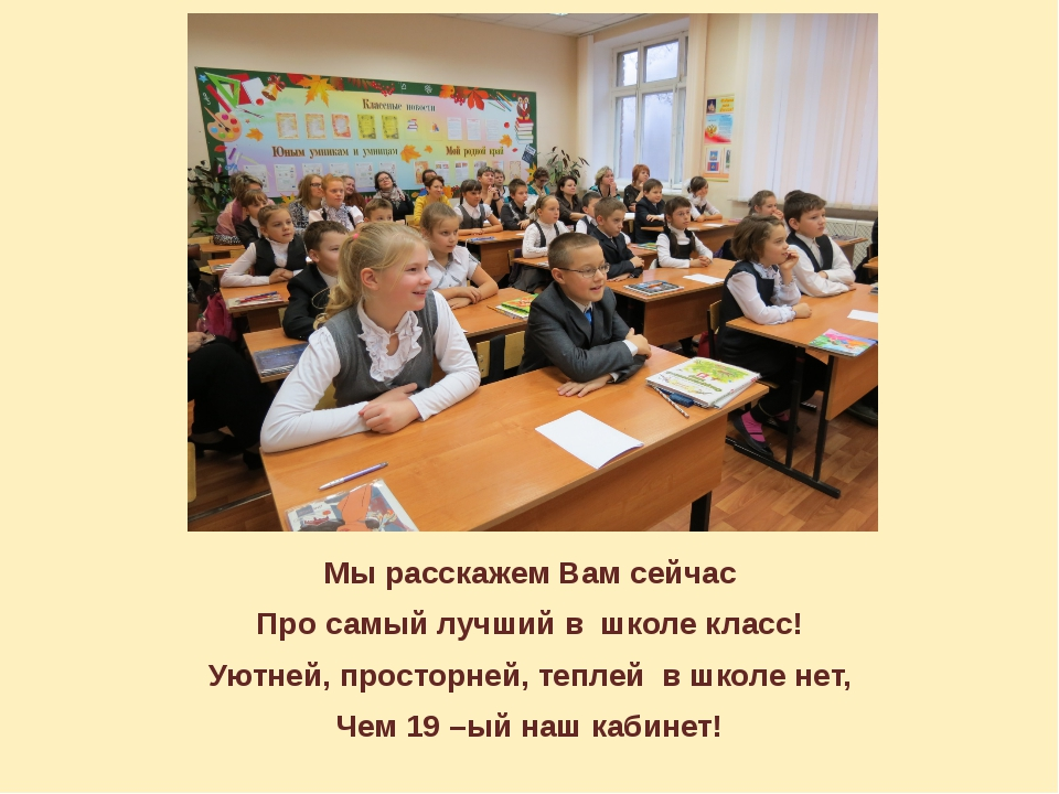 Мы расскажем Вам сейчас Про самый лучший в школе класс! Уютней, просторней, т...