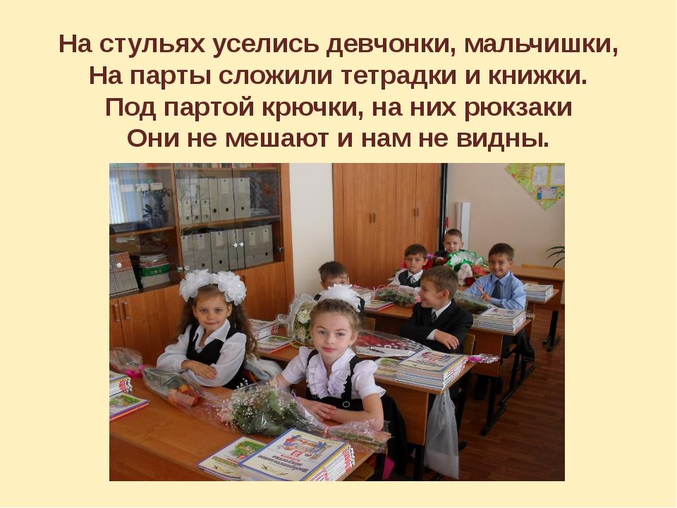На стульях уселись девчонки, мальчишки, На парты сложили тетрадки и книжки. П...