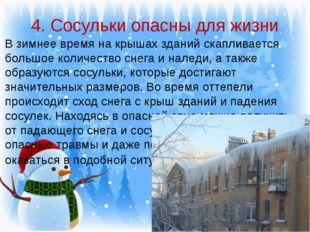 4. Сосульки опасны для жизни В зимнее время на крышах зданий скапливается бол