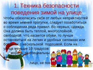 1. Техника безопасности поведения зимой на улице Чтобы обезопасить себя от лю