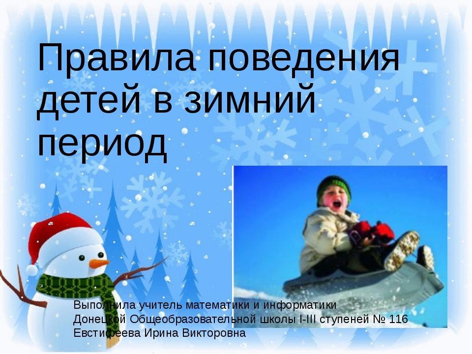 Правила поведения детей в зимний период Выполнила учитель математики и информ...