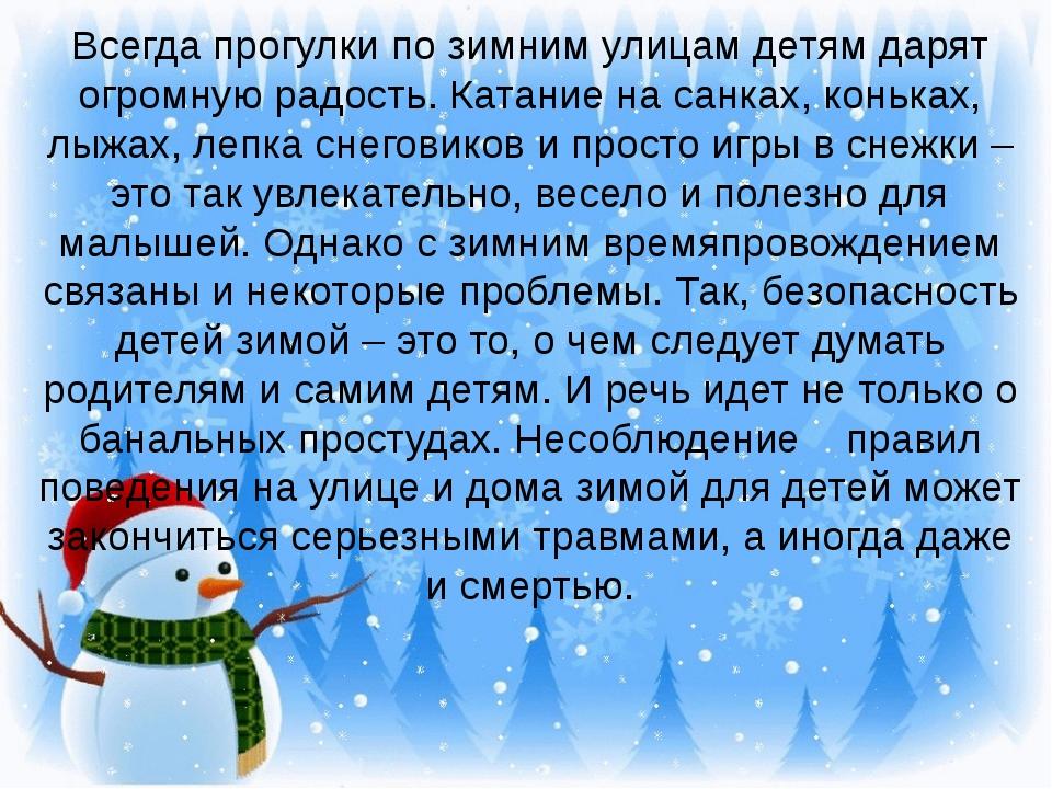 Всегда прогулки по зимним улицам детям дарят огромную радость. Катание на сан...