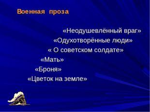 Военная проза «Неодушевлённый враг» «Одухотворённые люди» « О советском солд