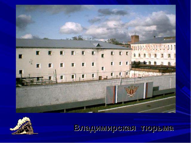 Владимирская тюрьма