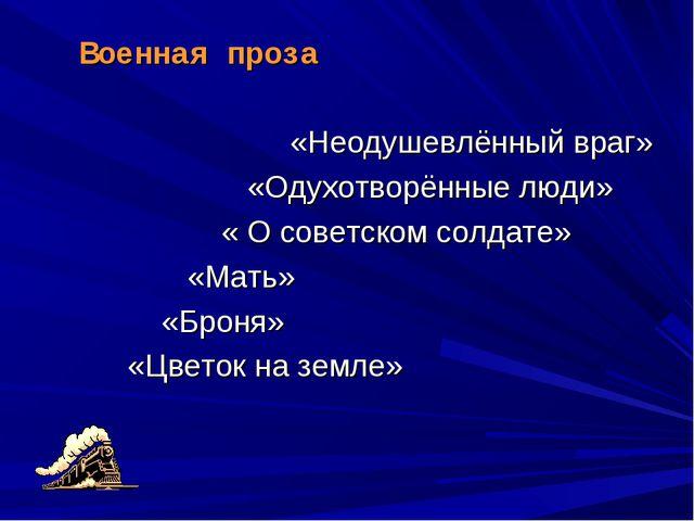 Военная проза «Неодушевлённый враг» «Одухотворённые люди» « О советском солд...