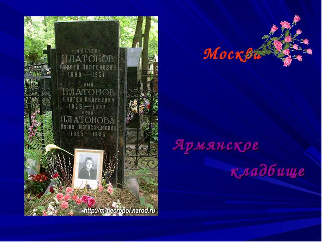 Москва Армянское кладбище