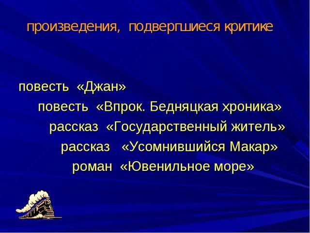 произведения, подвергшиеся критике повесть «Джан» повесть «Впрок. Бедняцкая...
