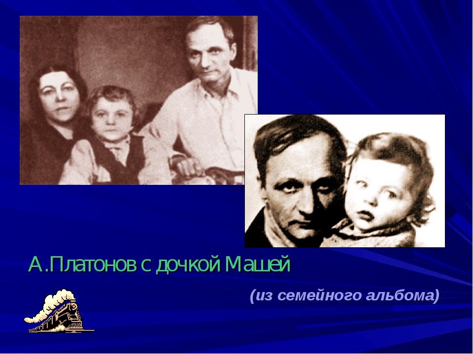 А.Платонов с дочкой Машей (из семейного альбома)