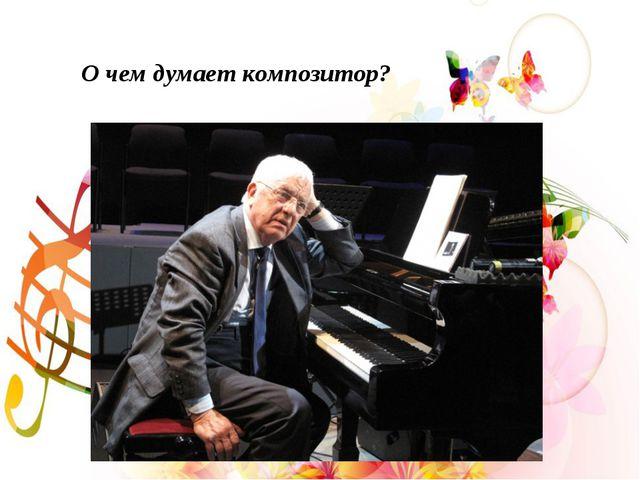 О чем думает композитор?
