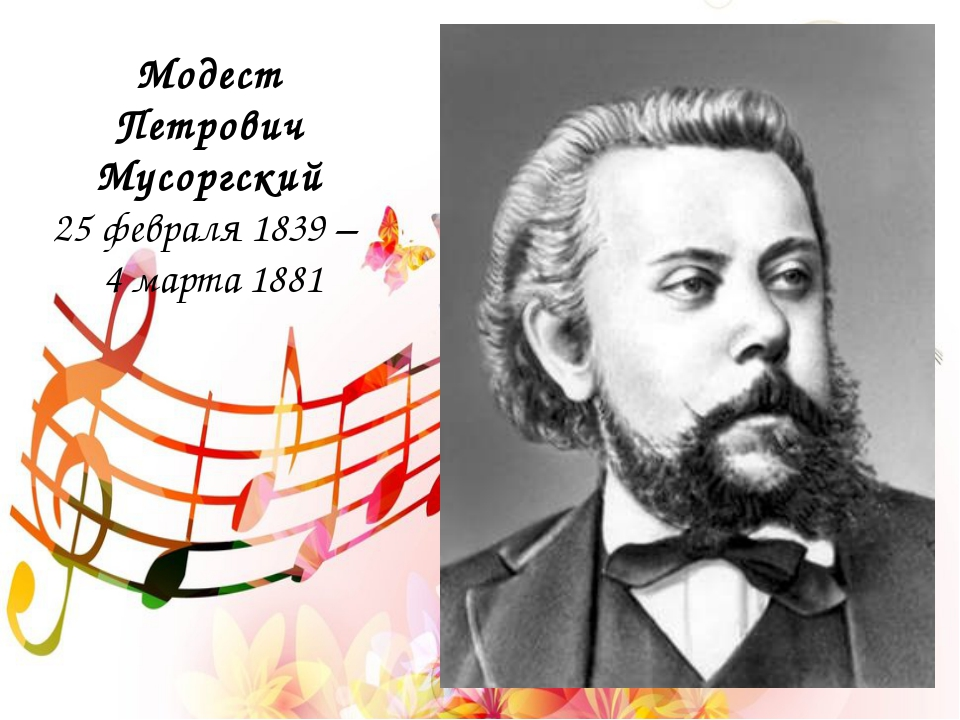 Модест Петрович Мусоргский 25 февраля 1839 – 4 марта 1881