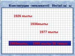 Конституция –мемлекеттің Негізгі заңы 1926 жылы 1936жылы 1977 жылы