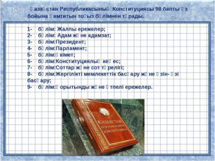 Қазақстан Республикасының Конституциясы 98 бапты өз бойына қамтитын тоғыз бө
