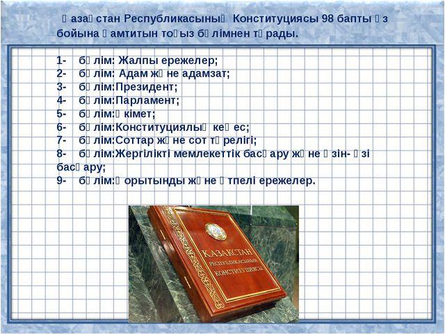 Қазақстан Республикасының Конституциясы 98 бапты өз бойына қамтитын тоғыз бө...