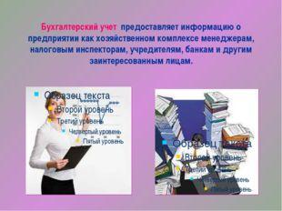 Бухгалтерский учет предоставляет информацию о предприятии как хозяйственном