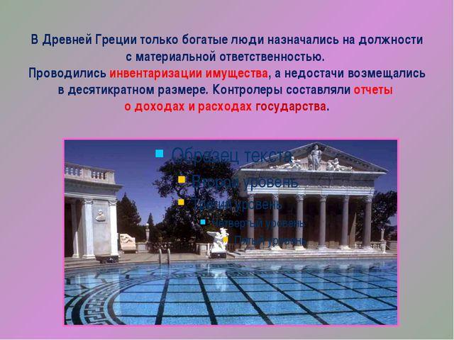 В Древней Греции только богатые люди назначались на должности с материальной...