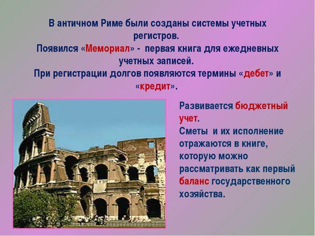 В античном Риме были созданы системы учетных регистров. Появился «Мемориал» -...
