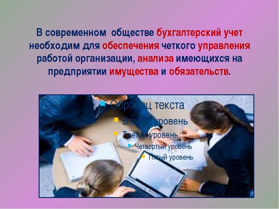 В современном обществе бухгалтерский учет необходим для обеспечения четкого у...