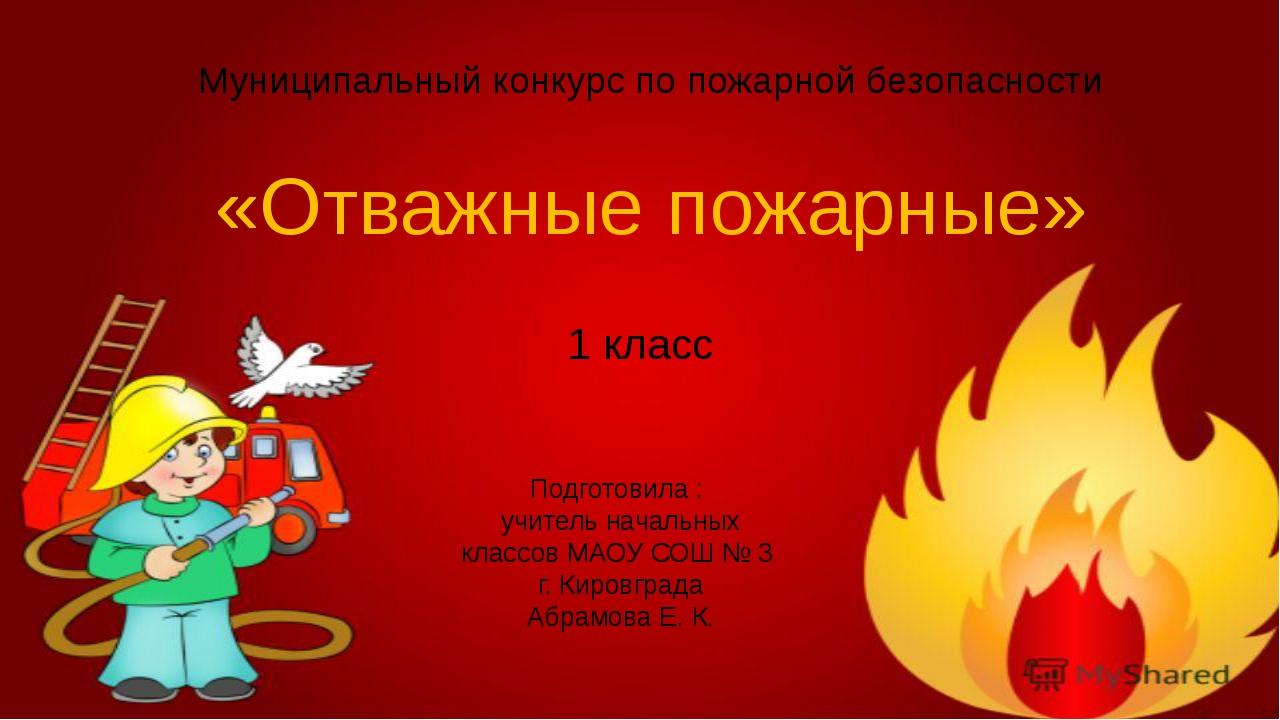 «Отважные пожарные» Муниципальный конкурс по пожарной безопасности Подготовил...