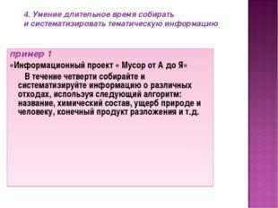 пример 1. «Информационный проект « Мусор от А до Я» В течение четверти собира