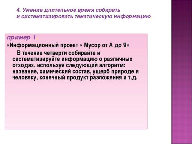пример 1. «Информационный проект « Мусор от А до Я» В течение четверти собира...