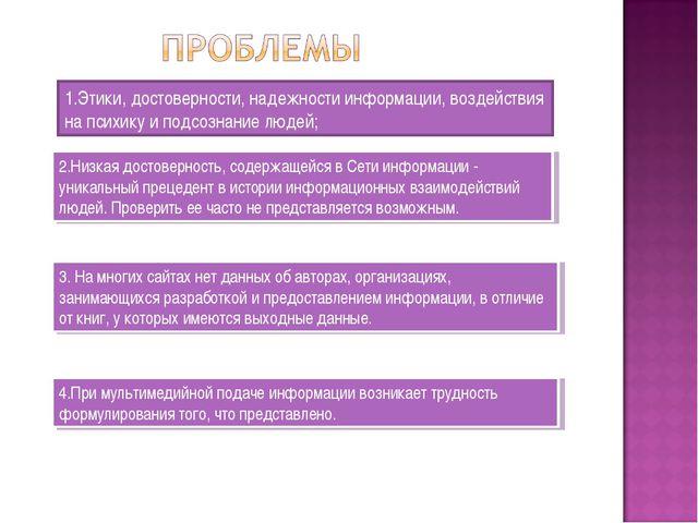 1.Этики, достоверности, надежности информации, воздействия на психику и подсо...