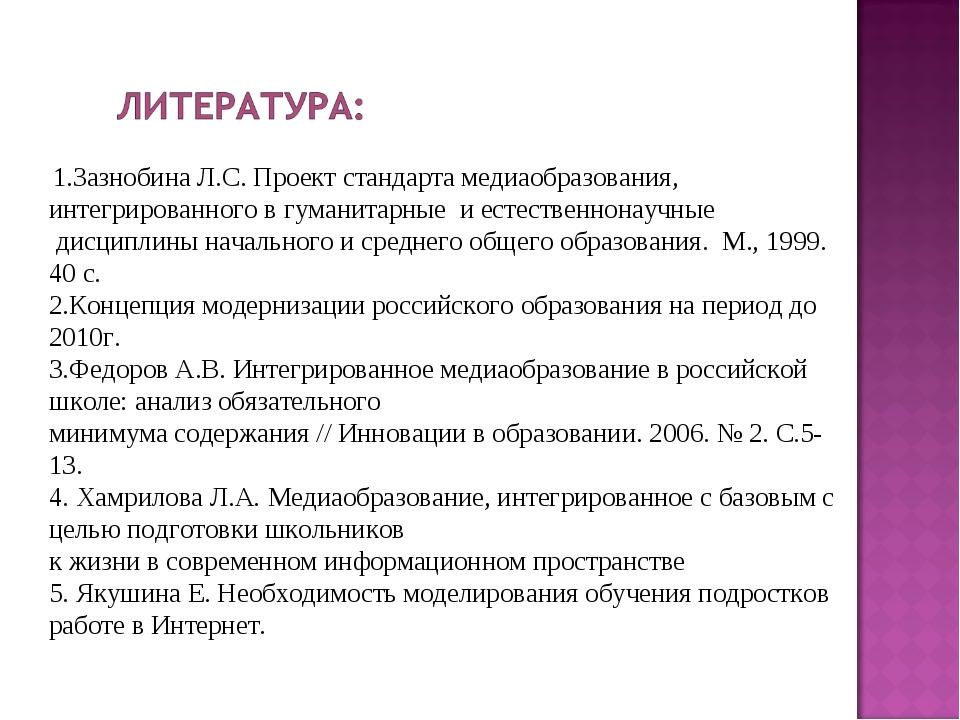 1.Зазнобина Л.С. Проект стандарта медиаобразования, интегрированного в гуман...