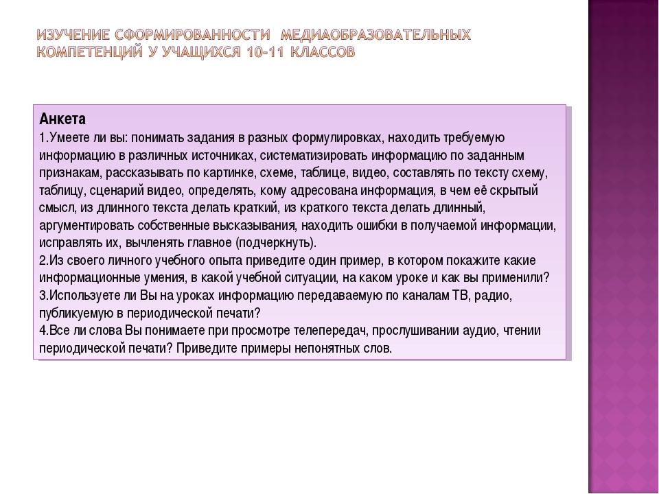 Анкета 1.Умеете ли вы: понимать задания в разных формулировках, находить треб...