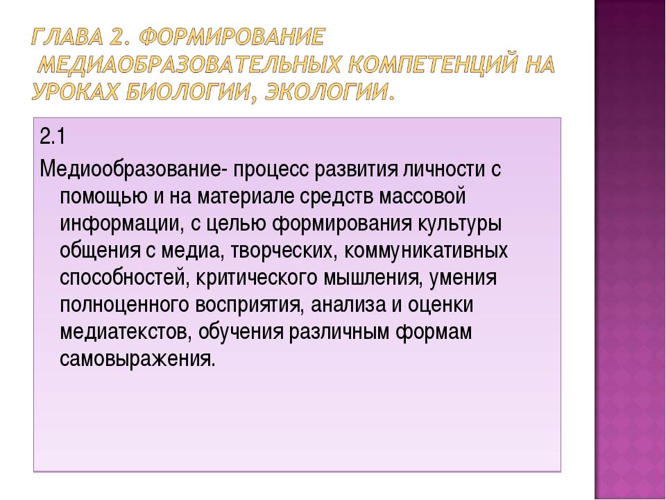 2.1 Медиообразование- процесс развития личности с помощью и на материале сред...