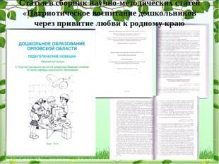 Статья в сборник научно-методических статей «Патриотическое воспитание дошкол