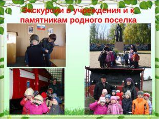 Экскурсии в учреждения и к памятникам родного поселка