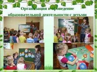 Организация и проведение образовательной деятельности с детьми