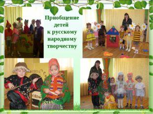 Приобщение детей к русскому народному творчеству