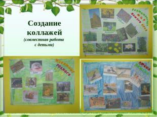 Создание коллажей (совместная работа с детьми)