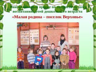 Инновационный проект по патриотическому воспитанию детей дошкольного возраст