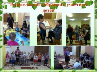Родительские собрания с участием детей