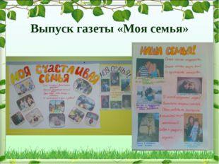 Выпуск газеты «Моя семья»