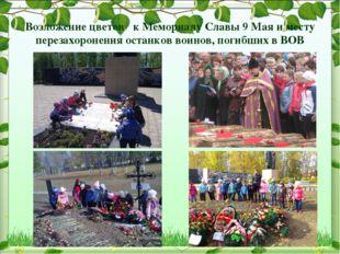 Возложение цветов к Мемориалу Славы 9 Мая и месту перезахоронения останков во
