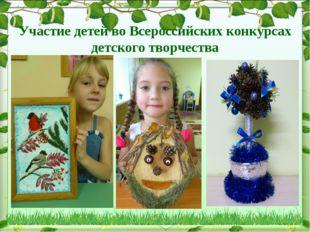 Участие детей во Всероссийских конкурсах детского творчества