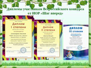 Дипломы участникам Всероссийского конкурса от ИОР «Шаг вперед»